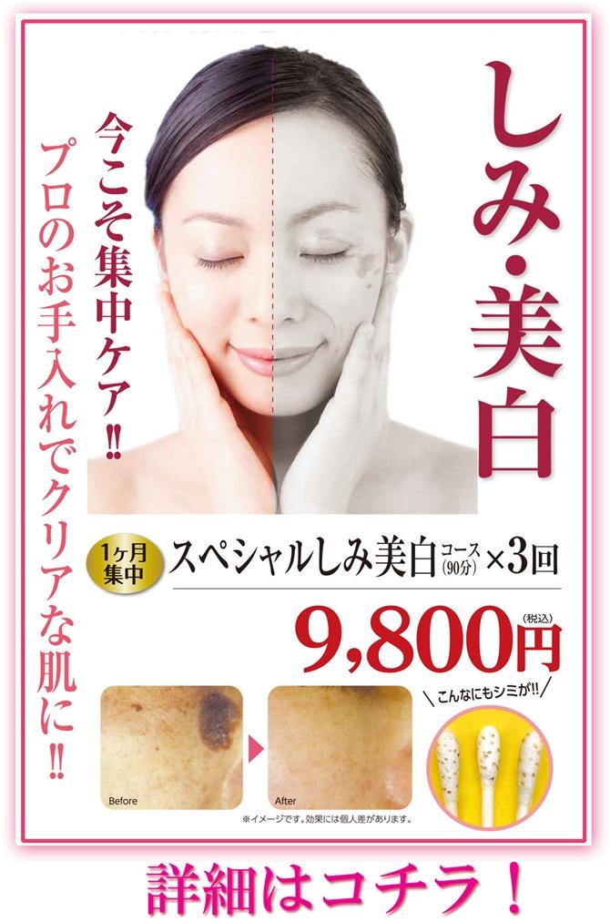 「1ヶ月集中 しみ美白徹底コース9,800円」はコチラ!/ピュア