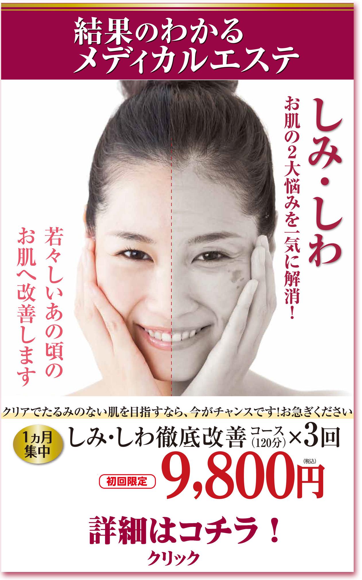 「1ヶ月集中 しみしわ徹底改善コース9,800円」はコチラ!/ピュア