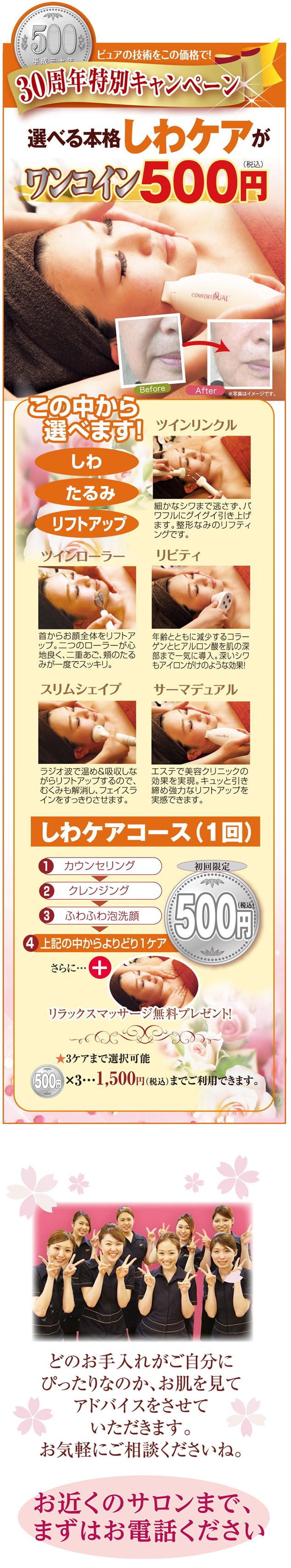 しわケアワンコイン特別体験500円! 奈良のしみしわたるみ対策エステはピュア