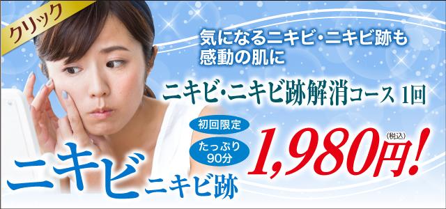 ニキビ跡解消_W640T3002.jpg