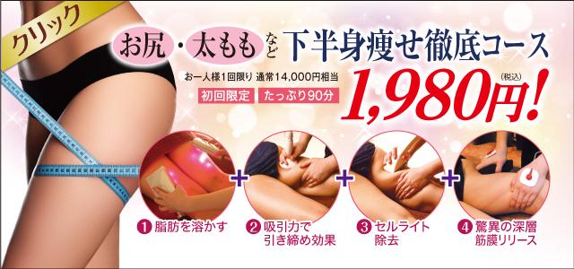 下半身徹底痩身コース1980円 痩身専門エステピュアスリム 奈良