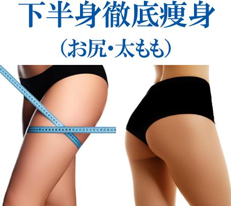下半身徹底痩身コース1980円 痩身専門エステピュアスリム奈良