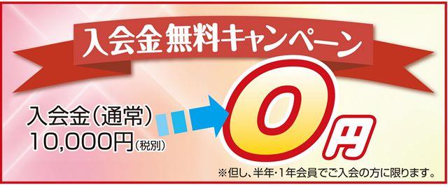 入会金無料キャンペーンピュアフィットネス