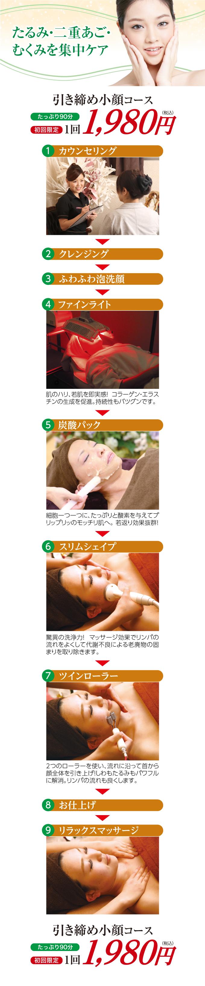 引き締め小顔ランディングページ.jpg