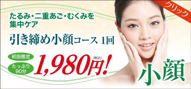 引き締め小顔_W640T3001.jpg