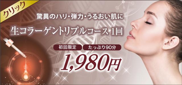 生コラーゲン_W640T300.jpg