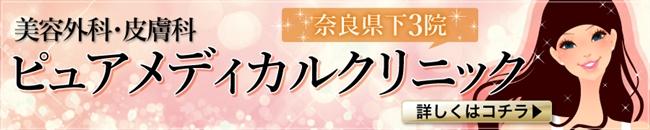 美容外科ピュアメディカルクリニック奈良3院