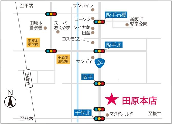 田原本店_MAP-670.jpg