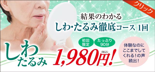 しわたるみ改善対策人気No.1!体験1980円/フェイシャル専門エステピュア奈良