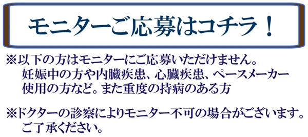 トリプル痩身プログラム/モニターご応募はコチラ!