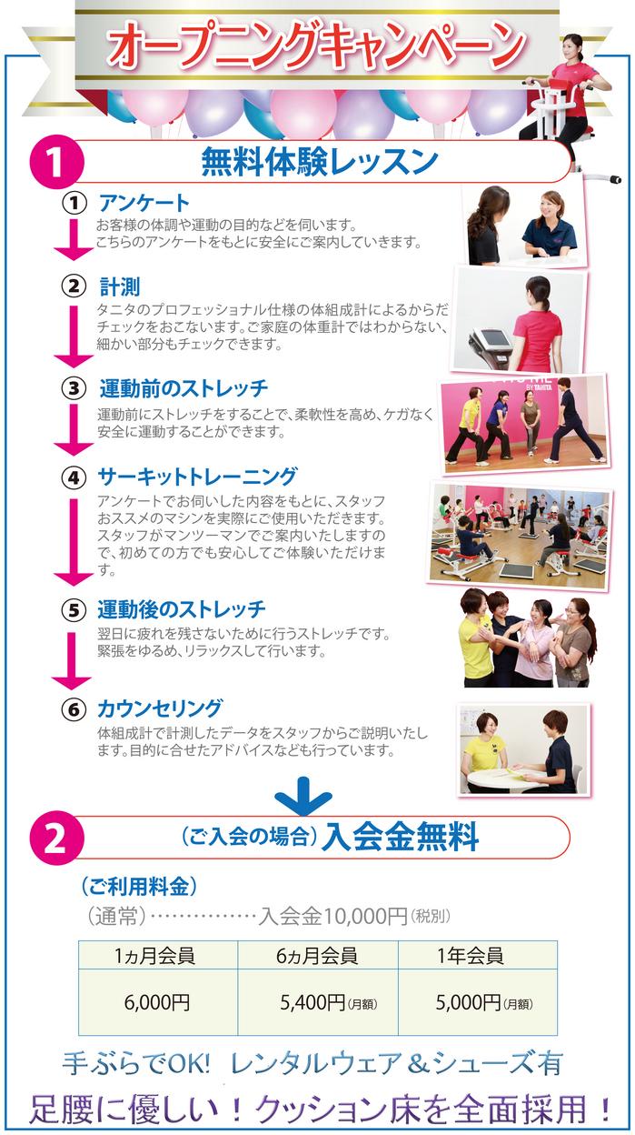ピュアフィットネス/奈良のサーキットトレーニング/タニタ・フィッツミーサポート奈良