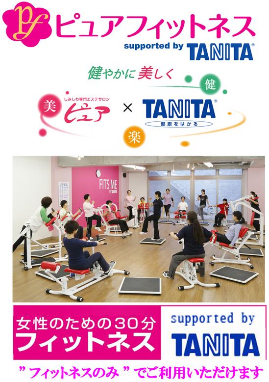 ピュアフィットネス/エステ&サーキットトレーニング/タニタ・フィッツミーサポート奈良