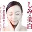 「1ヶ月集中 しみ美白徹底コース9,800円」はコチラ!/奈良のエステはピュア
