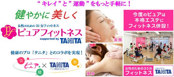 tanita_banner5-1.jpg