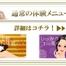 「1ヶ月集中 しみしわ徹底改善コース9,800円」はコチラ!/奈良のエステはピュア