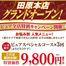 2/24田原本店オープンキャンペーン/フェイシャル特別体験9800円!