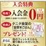 田原本店2/24OPEN!入会特典ご覧ください/奈良・田原本&学園前のピュアフィットネス