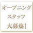 ピュア田原本店 移転リニューアル&オープニングスタッフ募集のお知らせ