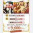 田原本2/24オープンキャンペーン/【エステ痩身+フィットネス】が9800円!