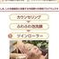 WEB限定「田原本オープン」キャンペーン!「しみしわ撃退2回体験」が3,980円!/奈良のエステはピュア