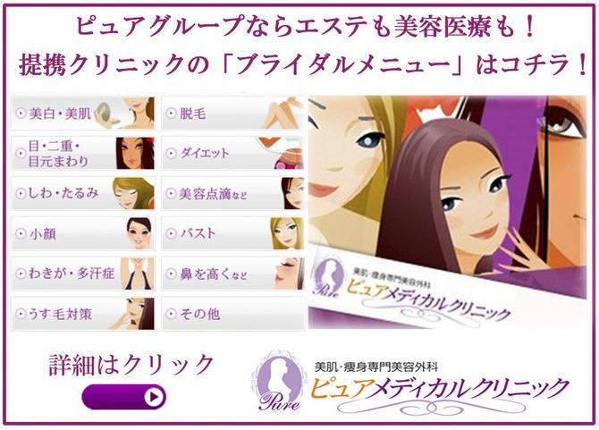 美容外科ピュアメディカルクリニックのブライダルメニューはコチラ!