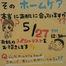 ピュア西大寺2号店 ホームケアについての勉強会