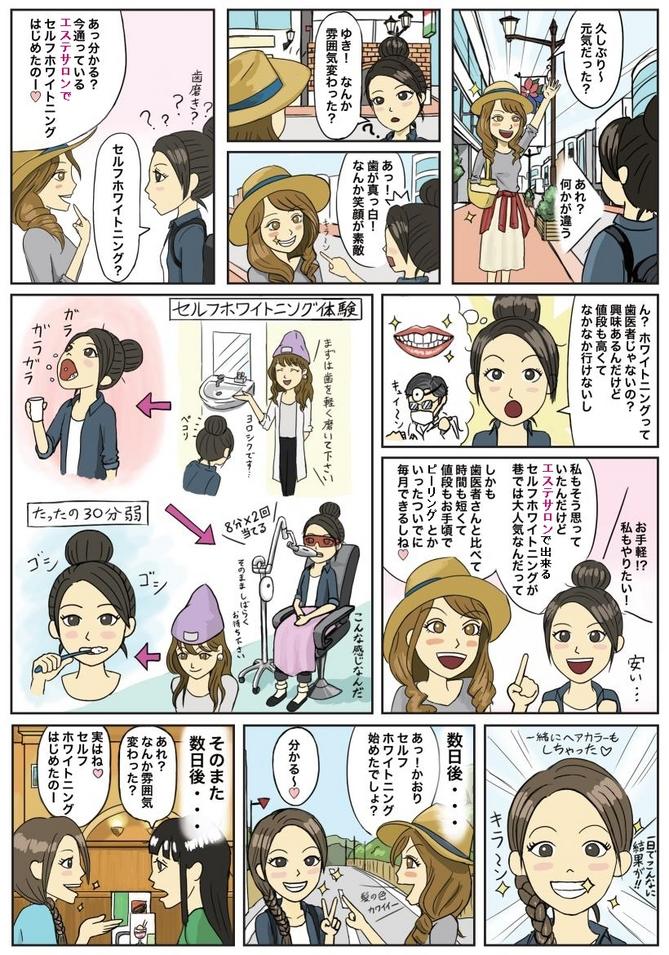 white-manga.jpg