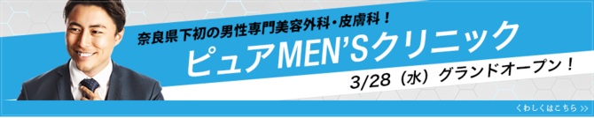 男性専用美容外科ピュアMEN'Sクリニックはコチラ!奈良市西大寺