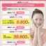 西大寺院リニューアル&キャンペーン実施中/美容外科ピュアメディカルクリニック 奈良市西大寺