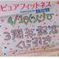 ピュアフィットネス学園前駅店~祝3周年~ /女性専用ジムフィットネス奈良