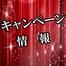 キャンペーン/大人気の贅沢!しみしわ3ケア特別体験1980円!/奈良のエステはピュア!