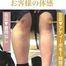 ピュアイオンモール橿原店・・・驚きの変化!脚痩せ最新ソックス👣 /エステサロン奈良美容しみしわ対策