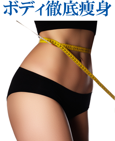脂肪溶解ボディー徹底痩身コース1980円 痩身専門エステピュアスリム奈良6店舗