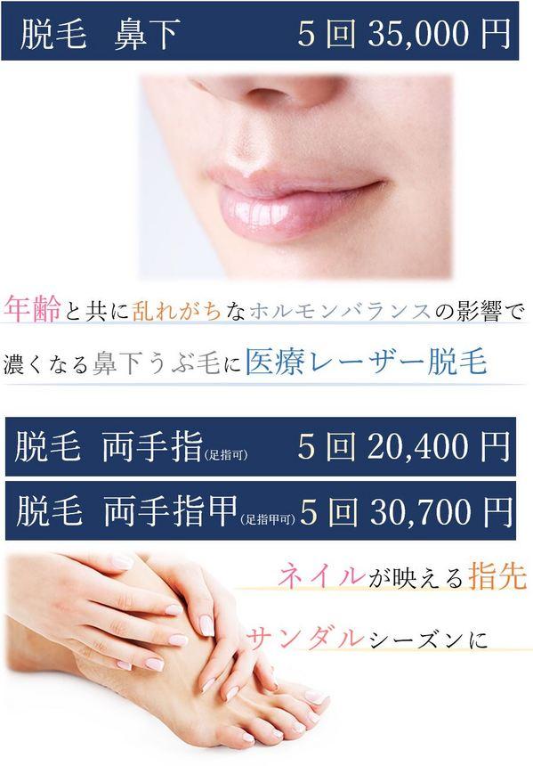 鼻下産毛や指先の医療レーザー脱毛がお勧め!美容外科皮膚科ピュアメディカルクリニック奈良