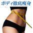 脂肪溶解ボディーコース&下半身瘦せ徹底コース1980円のご案内です!/奈良の痩身エステはピュアスリム