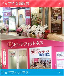 学園前駅店&ピュアフィットネス