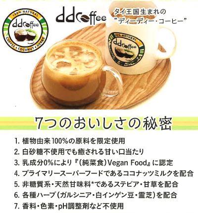 dd-coffee1.JPG