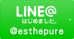 LINE@はじめました。 @esthepure