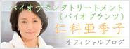 仁科亜季子オフィシャルブログ