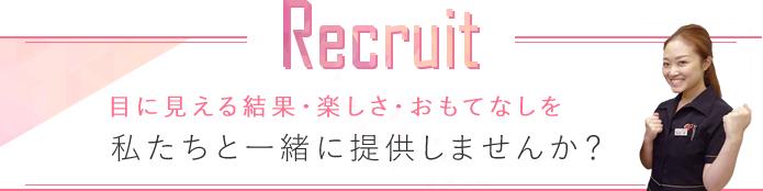 recruit01_ttl.jpg