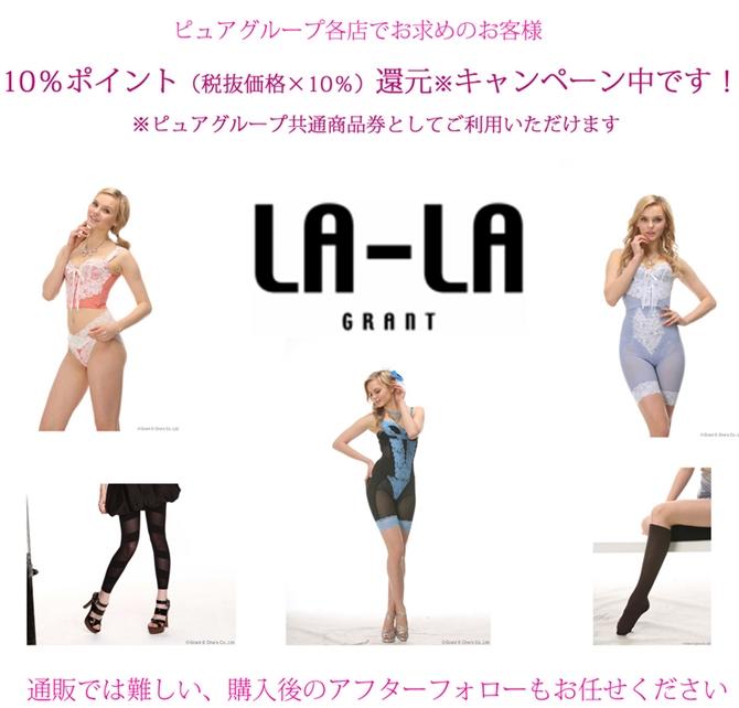 sya-lala-10point-thumb-800x766-101-670.jpg