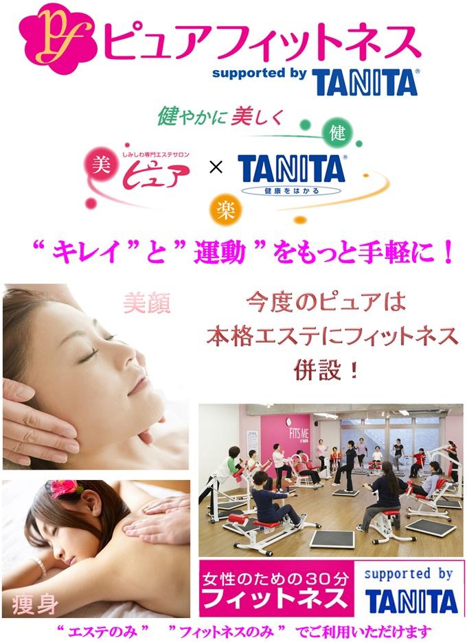 tanita_banner5-s.jpg