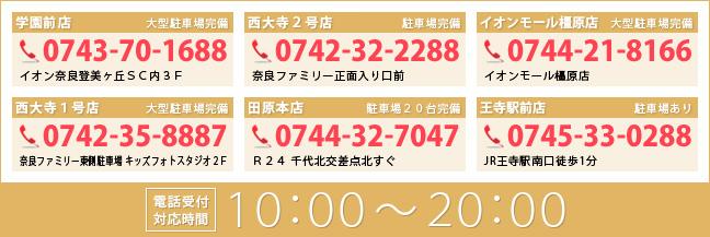 各店舗の電話番号