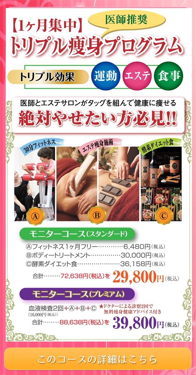 トリプル痩身プログラム【エステ&フィットネス&酵素食】/奈良の痩身はピュア