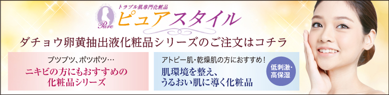 ピュアスタイル ダチョウ卵黄抽出液化化粧品シリーズのご注文はコチラ