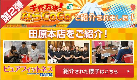 田原本エステ&フィットネス