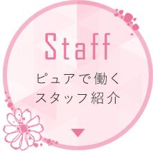 Staff ピュアで働くスタッフ紹介