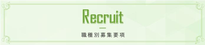 Recruit 職種別募集要項