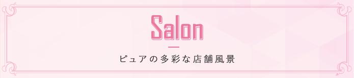 Salon ピュアの多彩な店舗風景