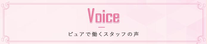 Voice ピュアで働くスタッフの声